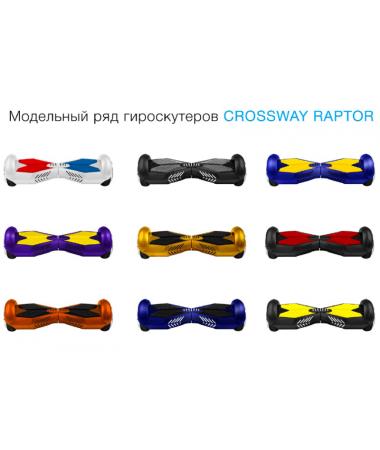 Гироскутер CROSSWAY RAPTOR