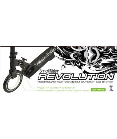 Cамокат Small Rider Revolution